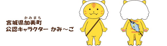 加美町公認キャラクター「かみ~ご」基本キャラクターデザイン