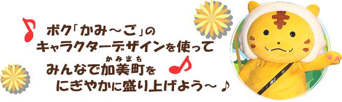 宮城県加美町公認キャラクター「かみ~ご」デザイン使用申請
