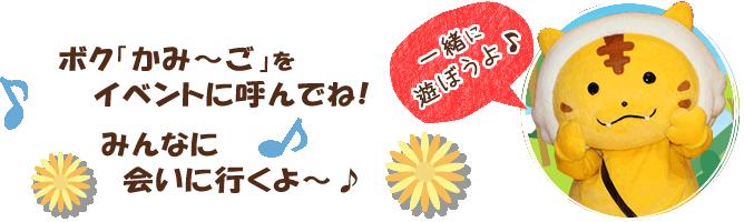 宮城県加美町公認キャラクター「かみ~ご」イベント出演依頼・派遣