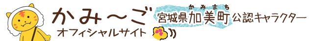 宮城県加美町公認キャラクター「かみ~ご」オフィシャルサイト
