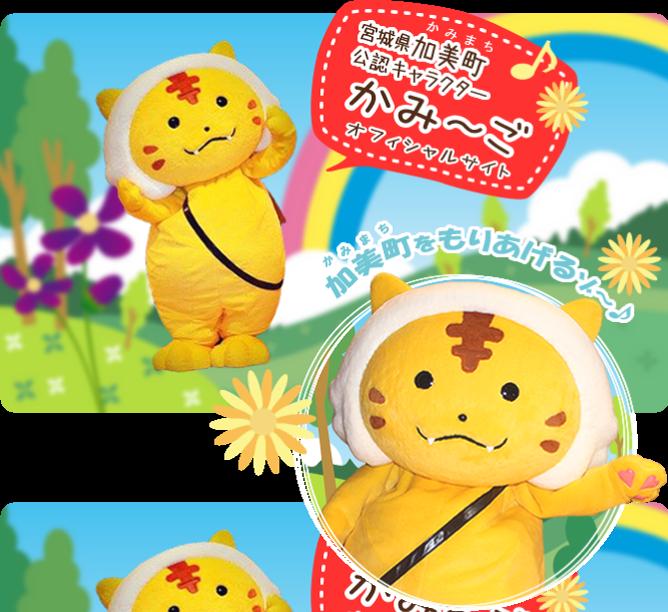 宮城県加美町公認キャラクター「かみ~ご(かみーご)」オフィシャルサイト