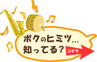 宮城県加美町公認キャラクター「かみ~ご(かみーご)」オフィシャルサイト・「かみ~ご(かみーご)」のヒミツ