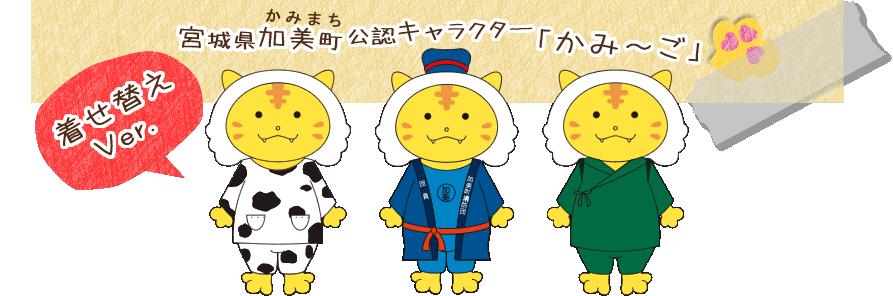 加美町公認キャラクター「かみ~ご」プロフィール