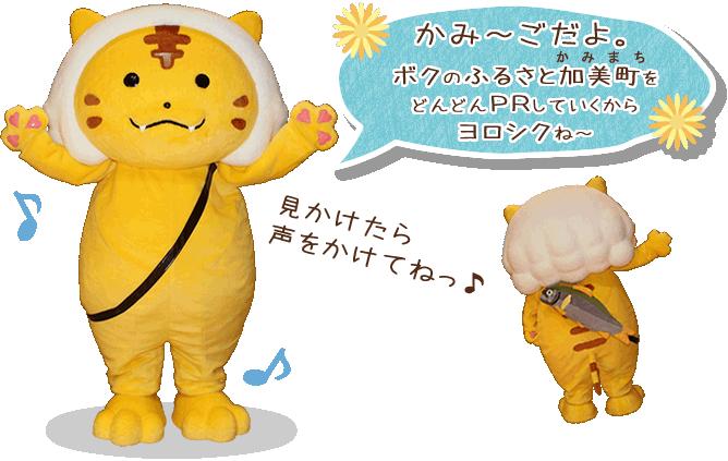 宮城県加美町公認キャラクター「かみ~ご」のヒミツ