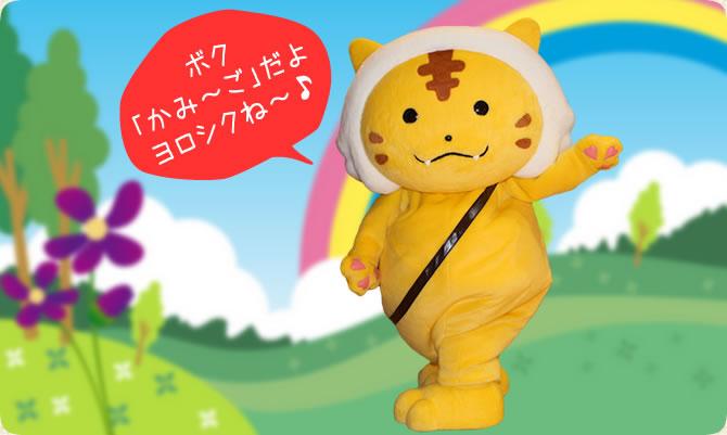 宮城県加美町公認キャラクターかみ~ご(かみーご)オフィシャルサイト