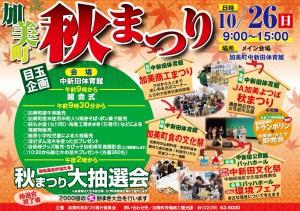 食の文化祭チラシ